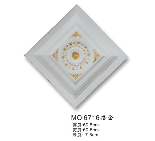MQ-6716描金