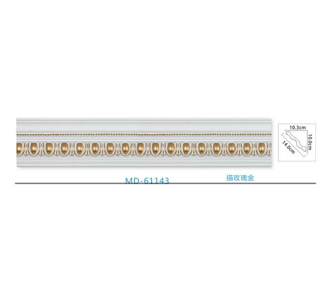 MD-61143描玫瑰金