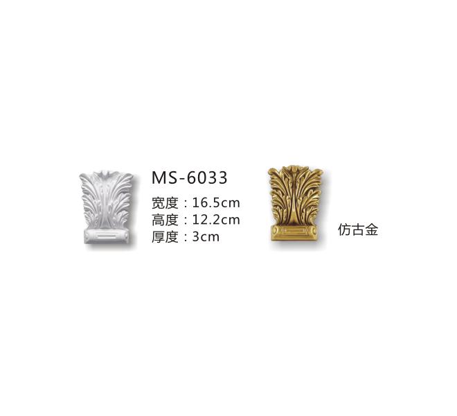 MS6033 +仿古金