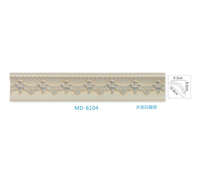MD-6104水洗白描銀