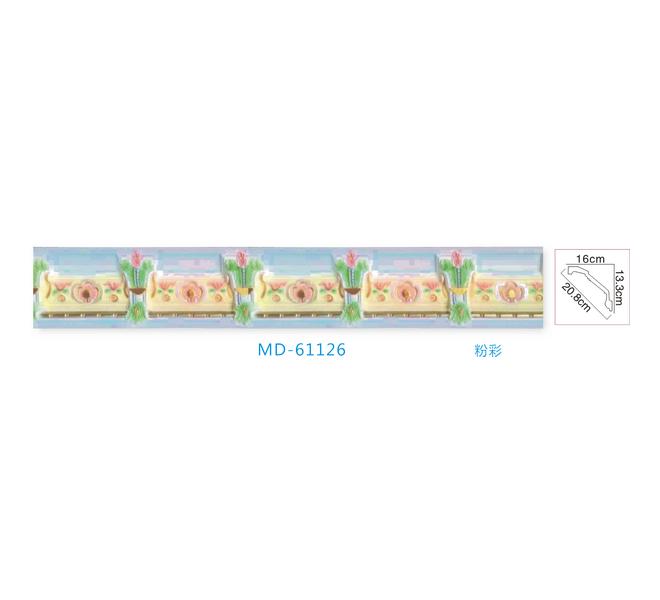MD-61126粉彩