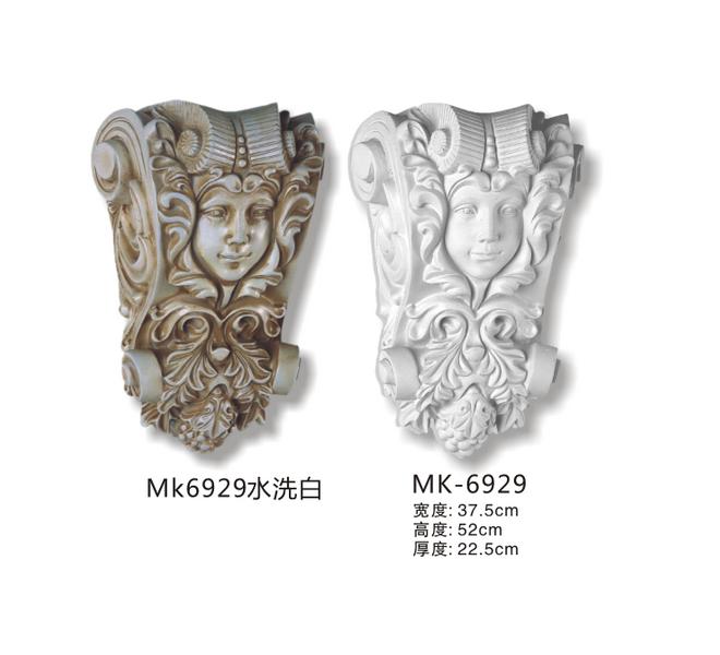 MK-6929+水洗白