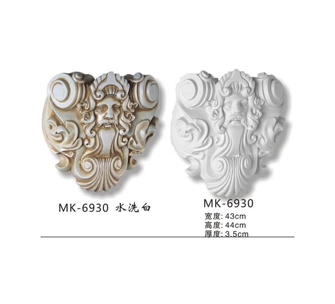MK-6930+水洗白