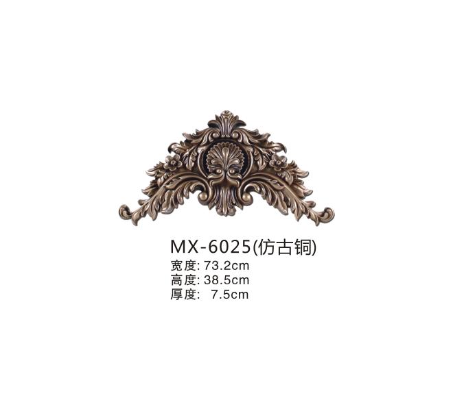 MX-6025(仿古铜)