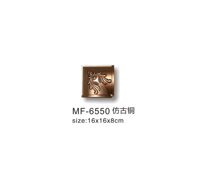 MF6550仿古铜