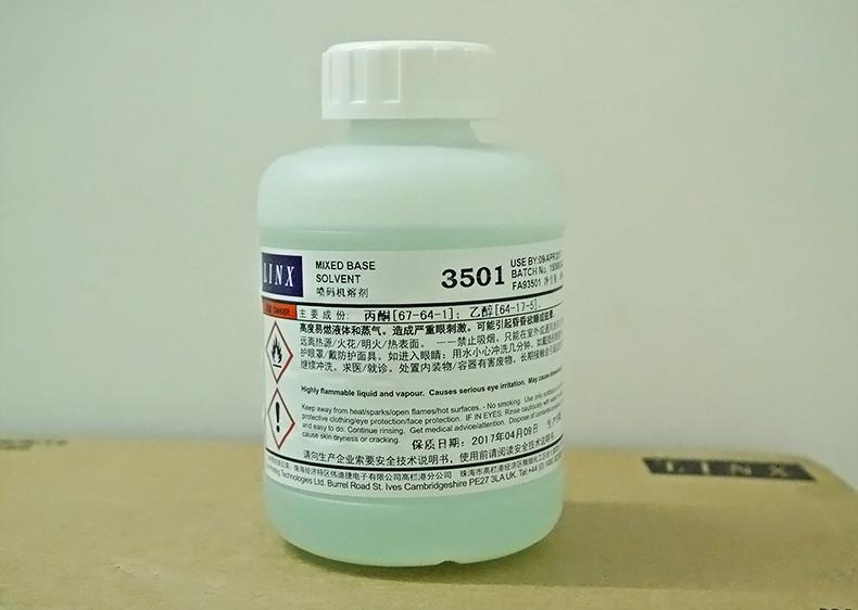 LINX3501溶劑