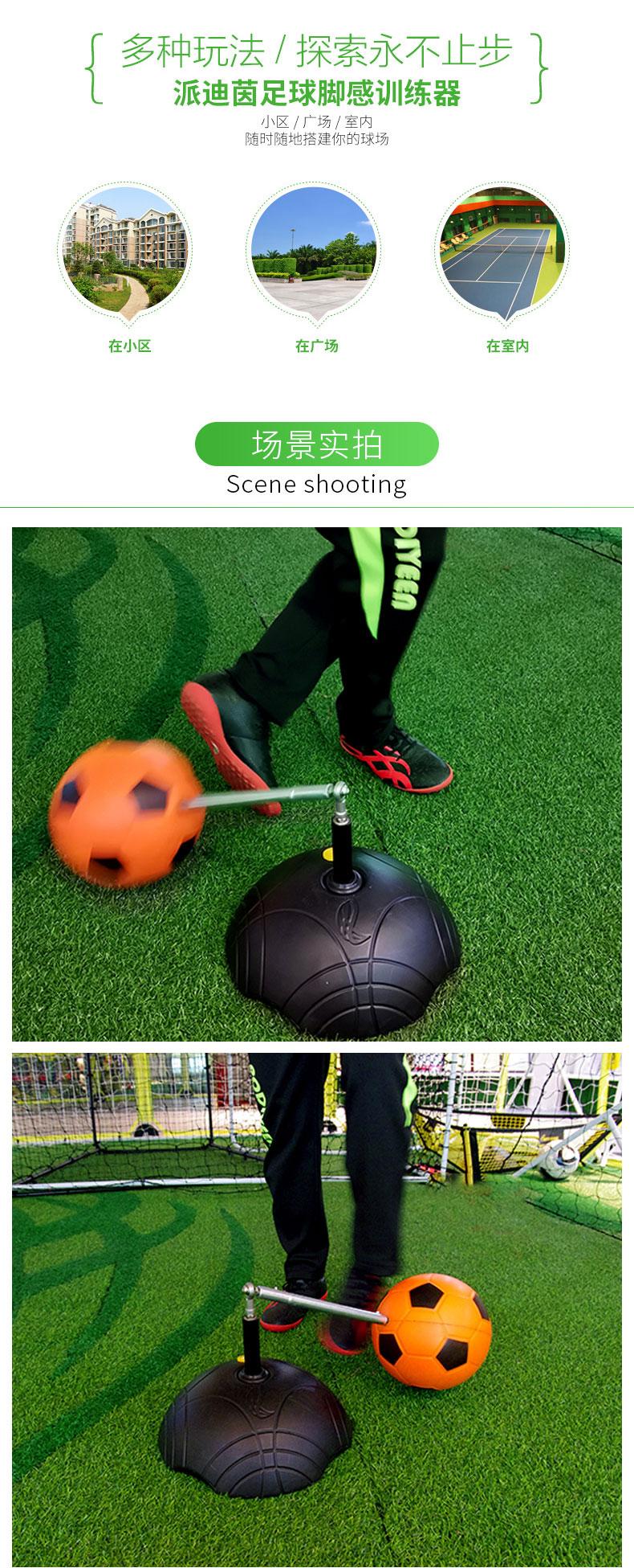 足球脚感训练器颠球训练器青少年足球训练器球场两用球感训练神器-tmall_04.jpg