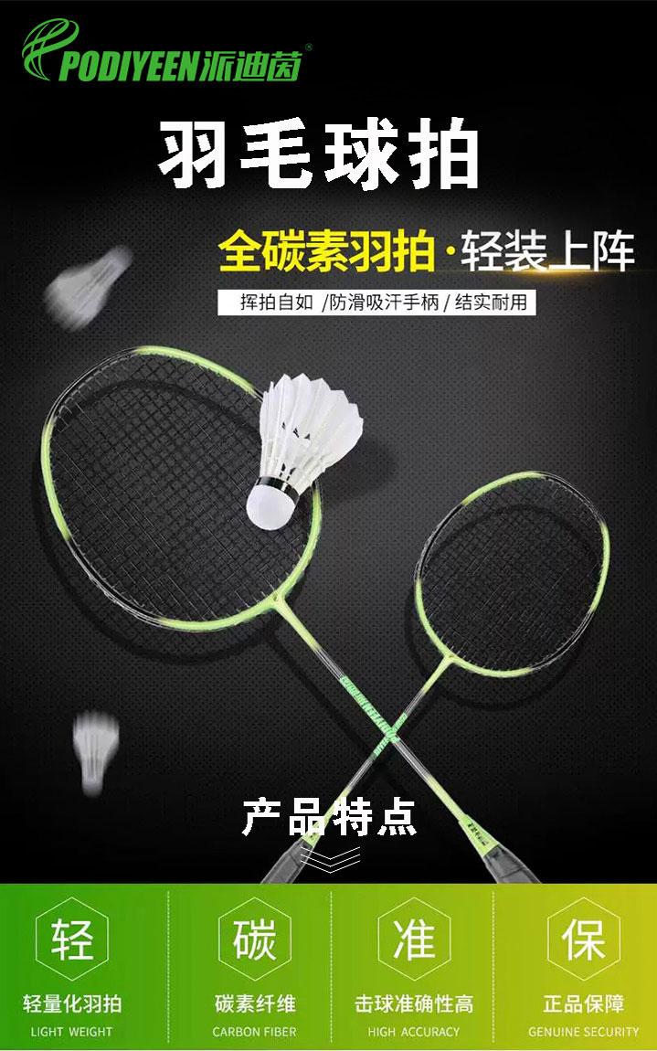 派迪茵羽毛球拍全碳素轻拍耐用成人儿童小学生正品单双拍套装-tmall_02.jpg