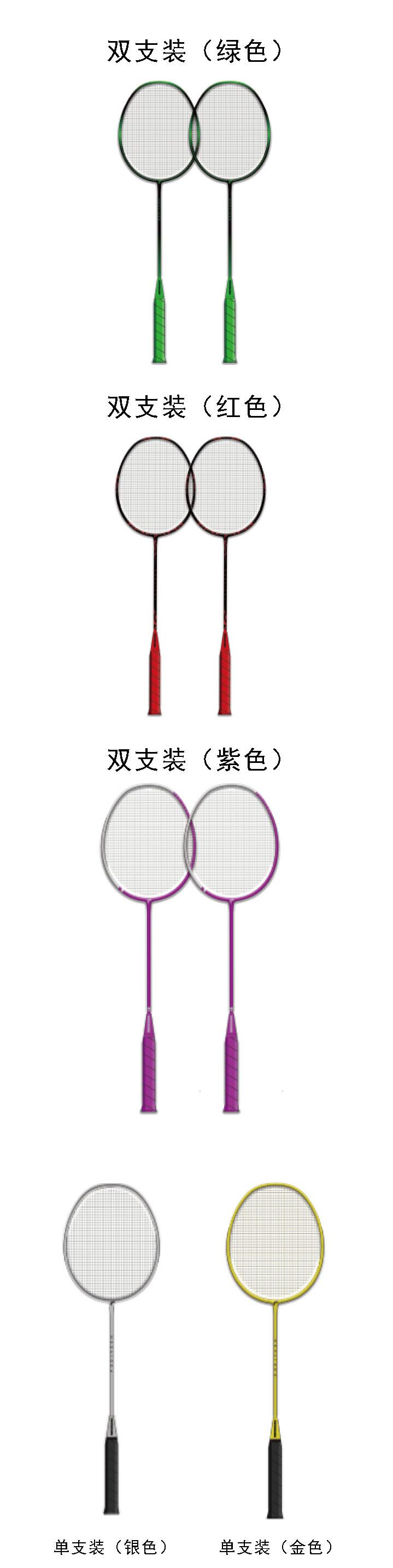 派迪茵羽毛球拍全碳素轻拍耐用成人儿童小学生正品单双拍套装-tmall_06.jpg