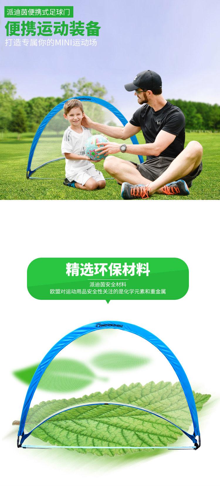 便携简易家用儿童足球门幼儿园折叠迷你小球门框户外沙滩玩具龙门-tmall_01.jpg