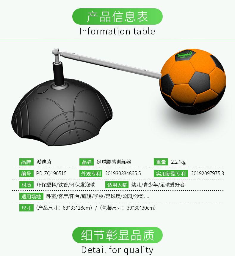 足球脚感训练器颠球训练器青少年足球训练器球场两用球感训练神器-tmall_02.jpg