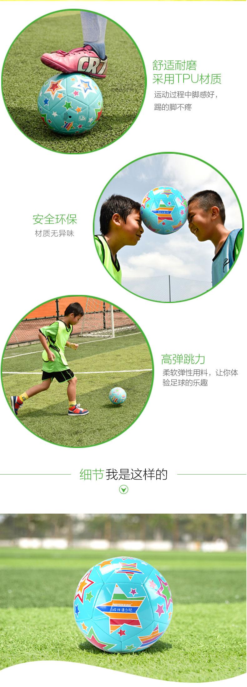 新款小学生儿童比赛足球幼儿园耐磨练习球训练-4号3号男女-tmall_06.jpg