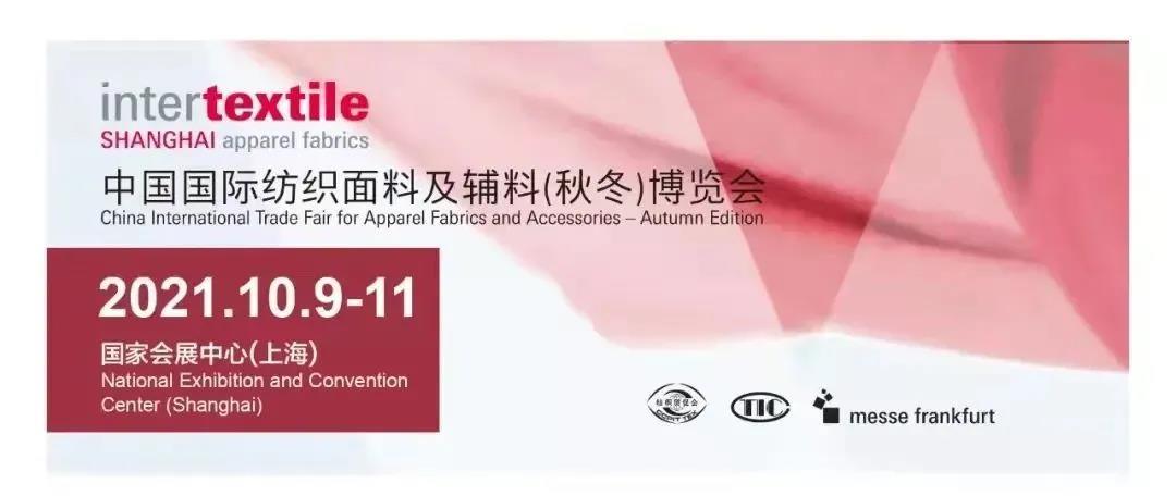 韵泽诚邀您莅临2021上海国际面辅料展