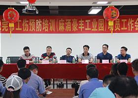 2018年东莞市工伤预防培训动员工作会议在豪丰环保专业基地顺利召开