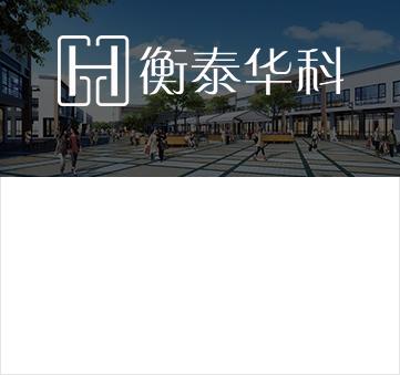广东衡泰华科产业孵化有限公司.png