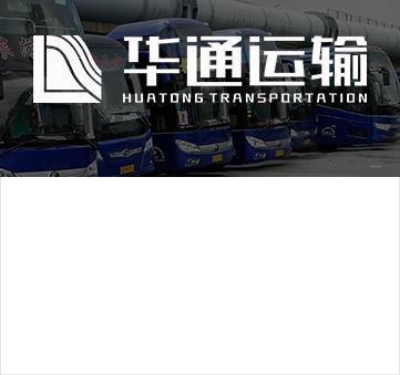 华通运输有限公司.png