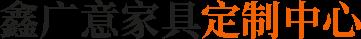 鑫广意家具定制中心.png
