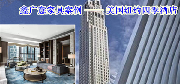 美国纽约四季酒店2_副本.jpg
