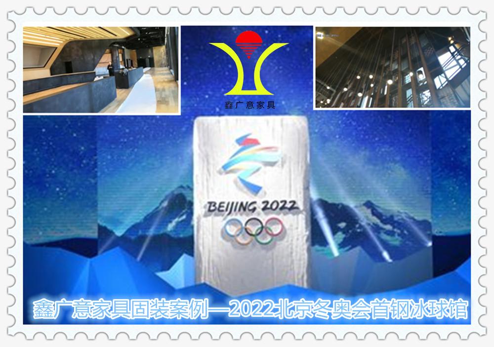 不锈钢家具定制-屏风隔断楼梯-鑫广意家具厂案例-2022北京冬奥会首钢冰球馆