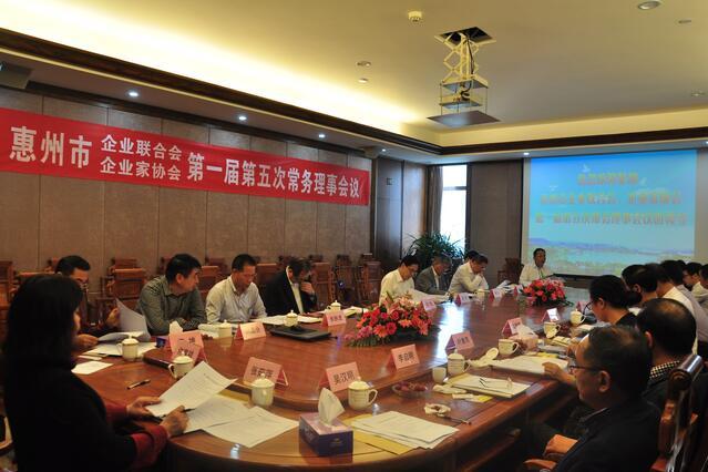 惠州市企业联合会企业家协会第一届第五次常务理事会议在我司召开