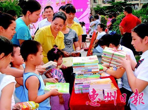2009年6月20日 惠州金裕集团有限公司组织开展向贫困学童捐书献爱心活动【惠州日报】