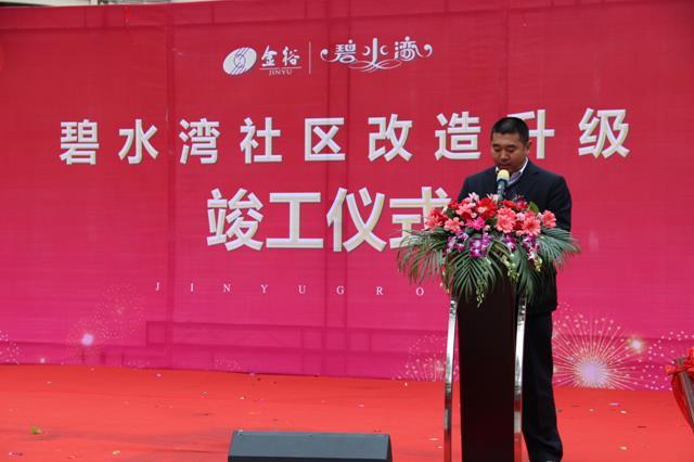 """碧水湾社区改造升级竣工 业主竖起""""大拇指"""""""