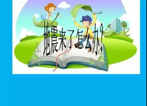 【金裕·安全】金裕小学地震疏散演练