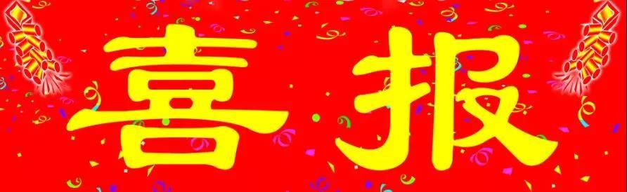 【金裕·喜報】惠州市金裕小學全項達標通過雙評估