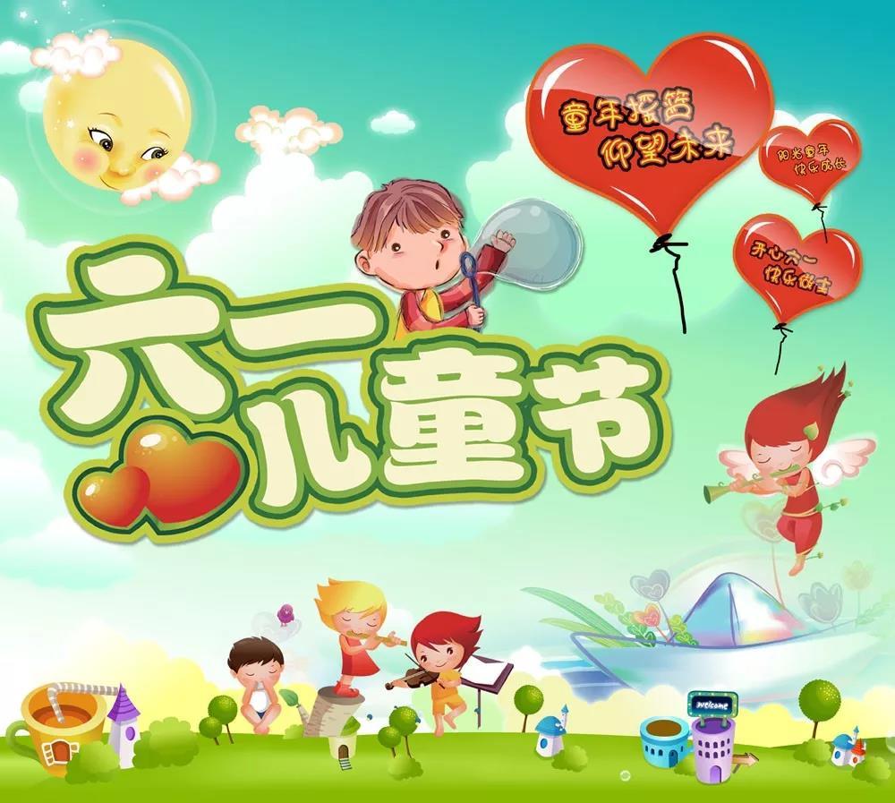 【金裕幼·简讯】童心飞扬·梦想起航——金裕幼儿园庆六一文艺汇演