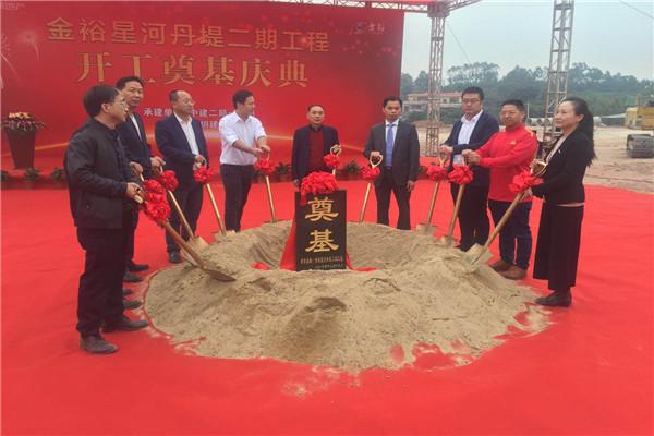 金裕星河丹堤二期項目舉行開工儀式