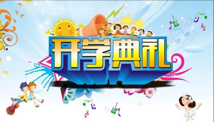 相约国旗下 齐心战疫情--惠州市金裕小学别样的开学典礼