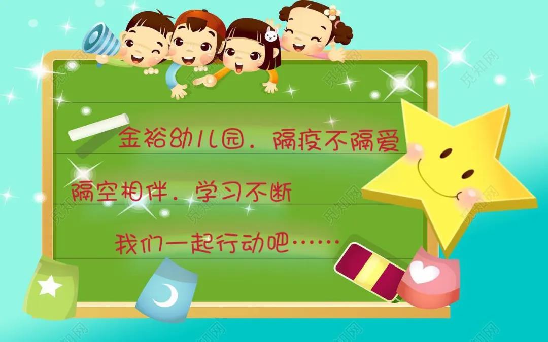 """疫""""样假期·爱的陪伴—金裕幼儿园隔疫不隔爱大班组幼儿居家学习活动"""