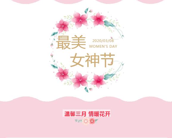温馨三月 情暖花开—金裕幼儿园开展庆三八妇女节主题活动