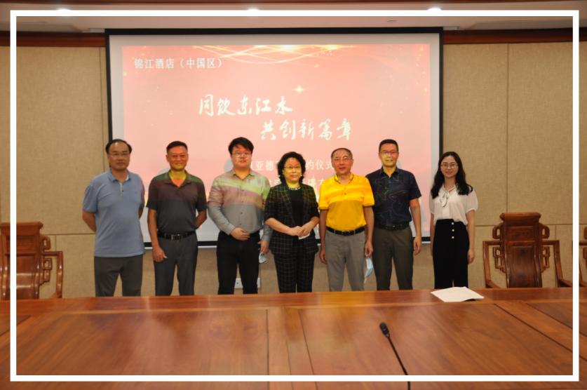 祝贺金凯雅与上海锦江酒店签约仪式取得圆满成功