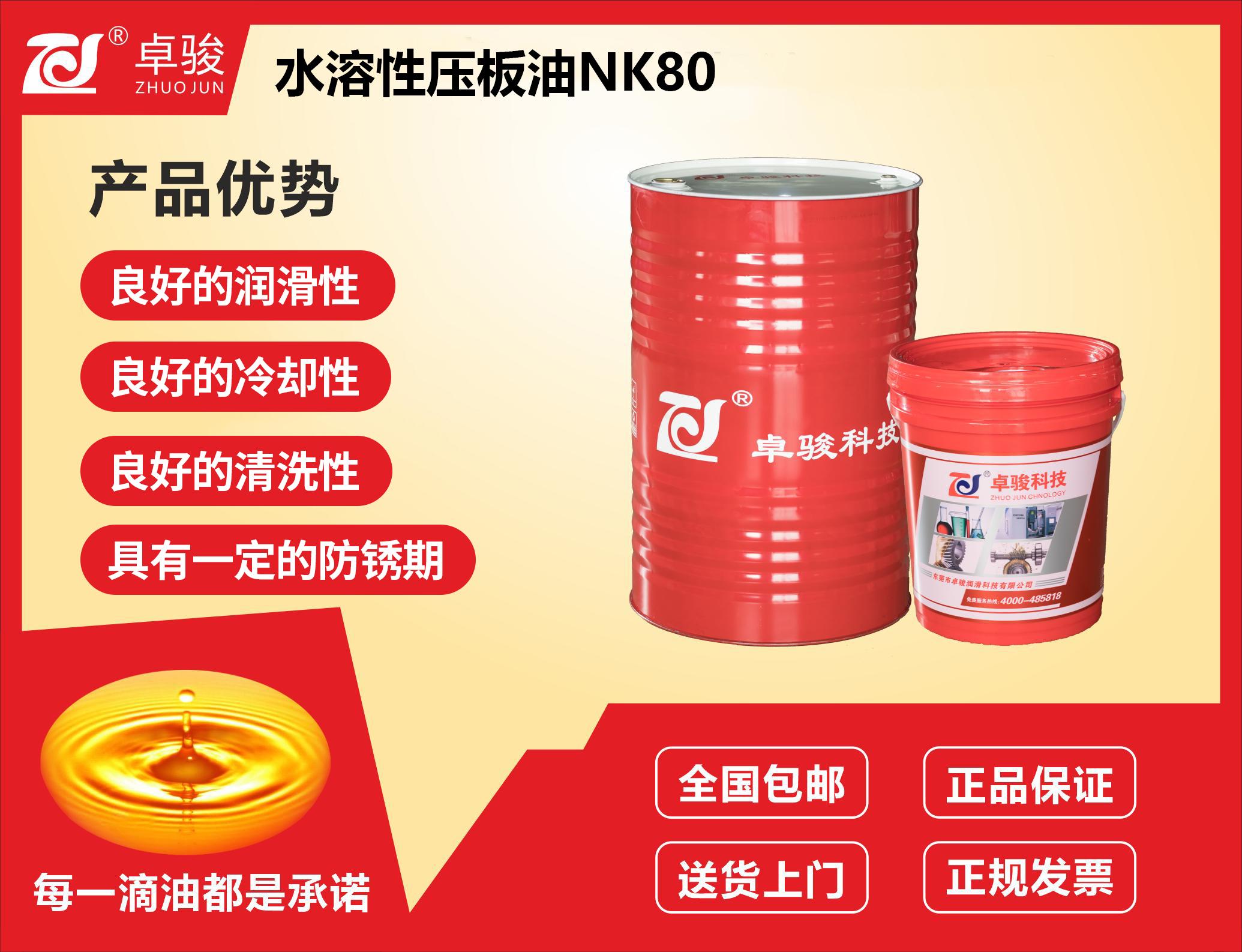 水溶性压板油NK80