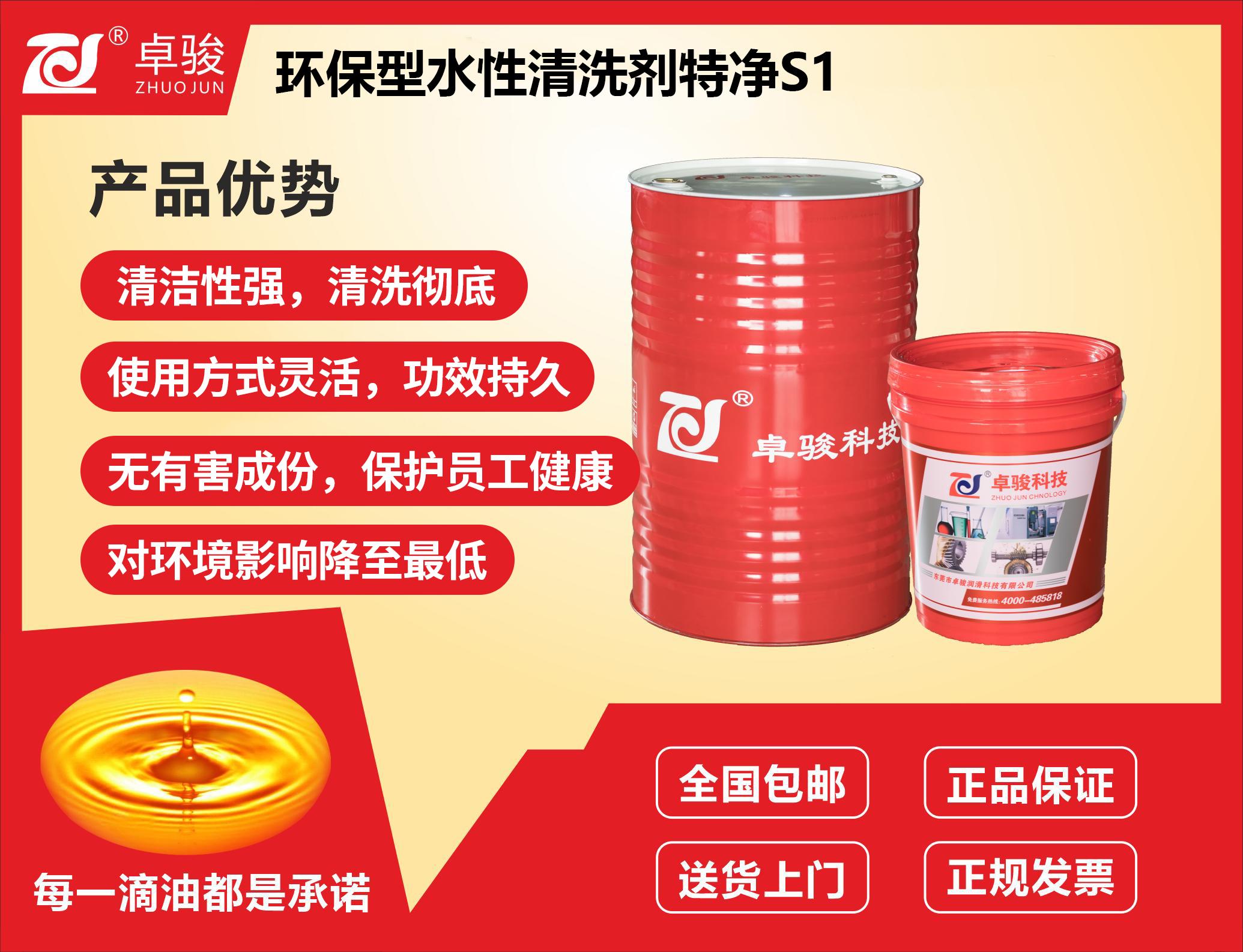 环保型水性清洗剂特净S1