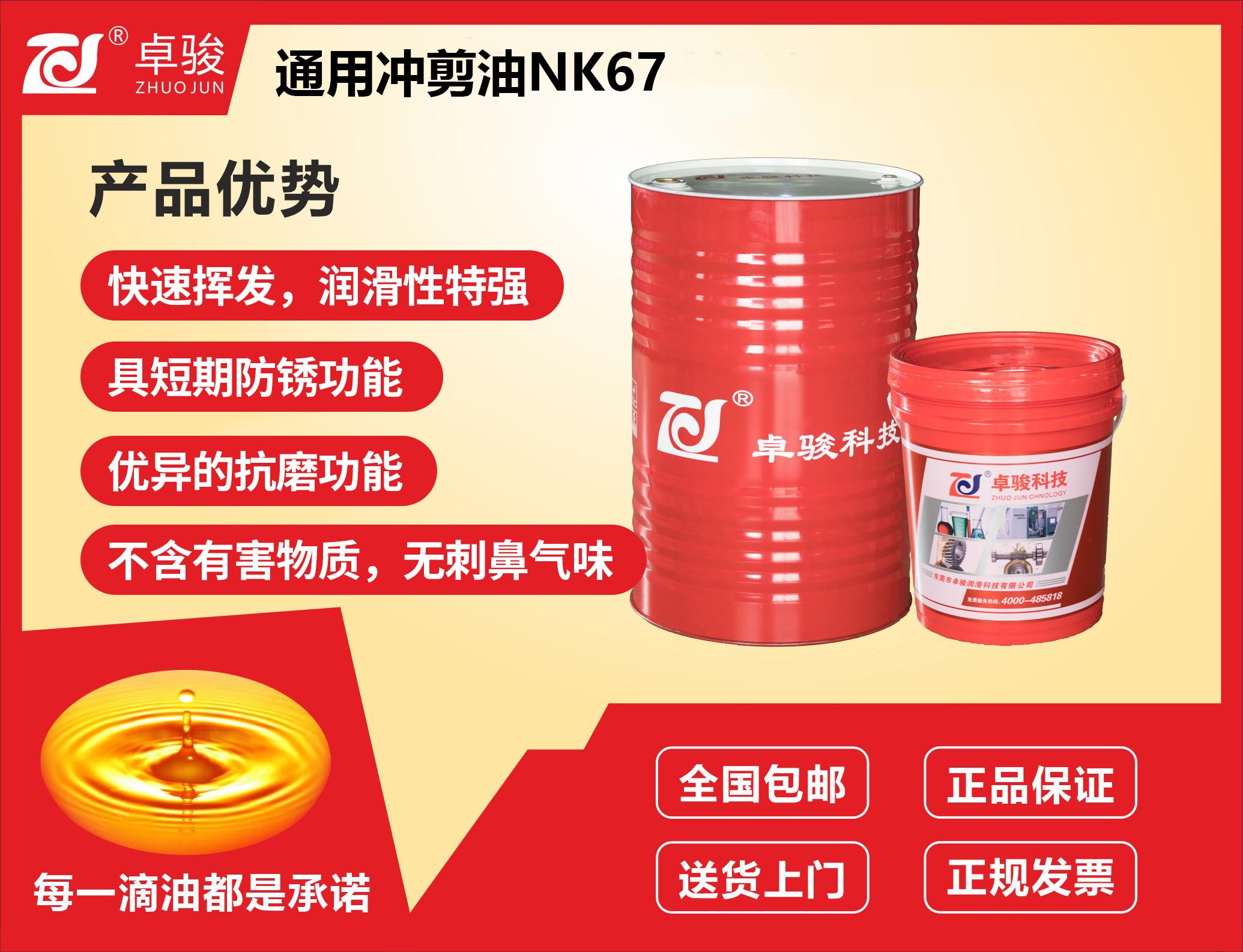 通用冲减油NK67