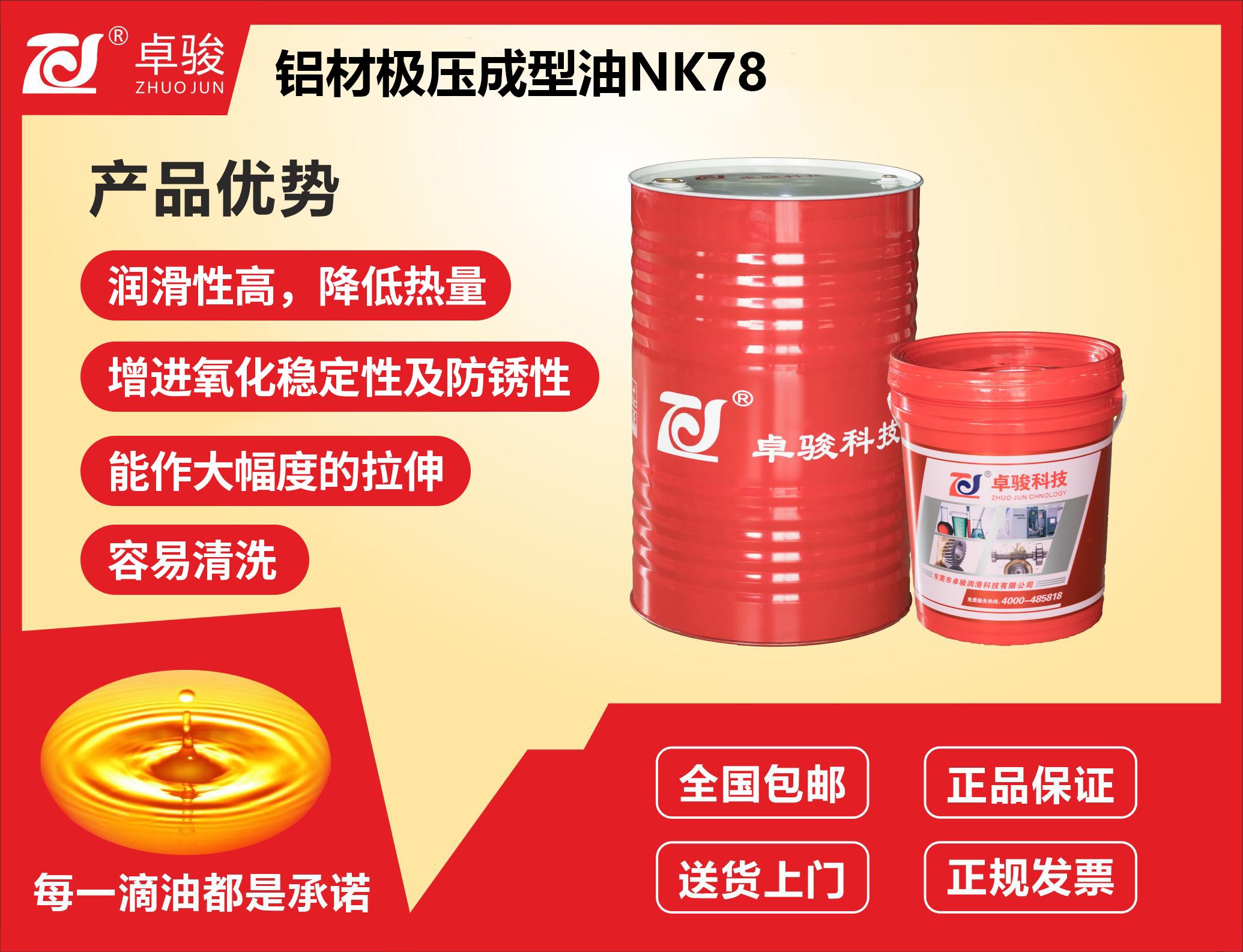 铝材极压成型油NK78