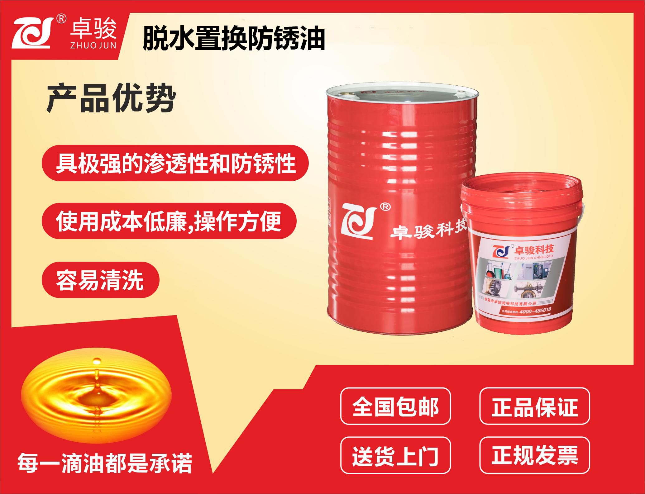 脱水置换防锈油