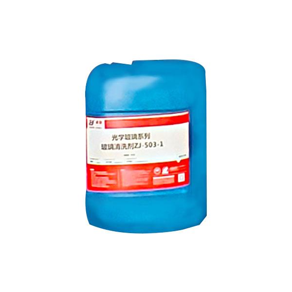 玻璃浸泡液ZJ-505