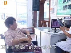 《广东新风采》——陆丰东山骨伤科医院