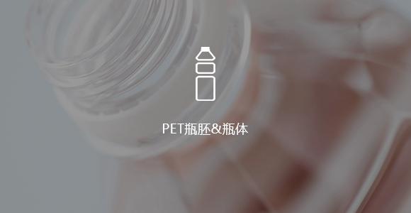 PET瓶胚&瓶体