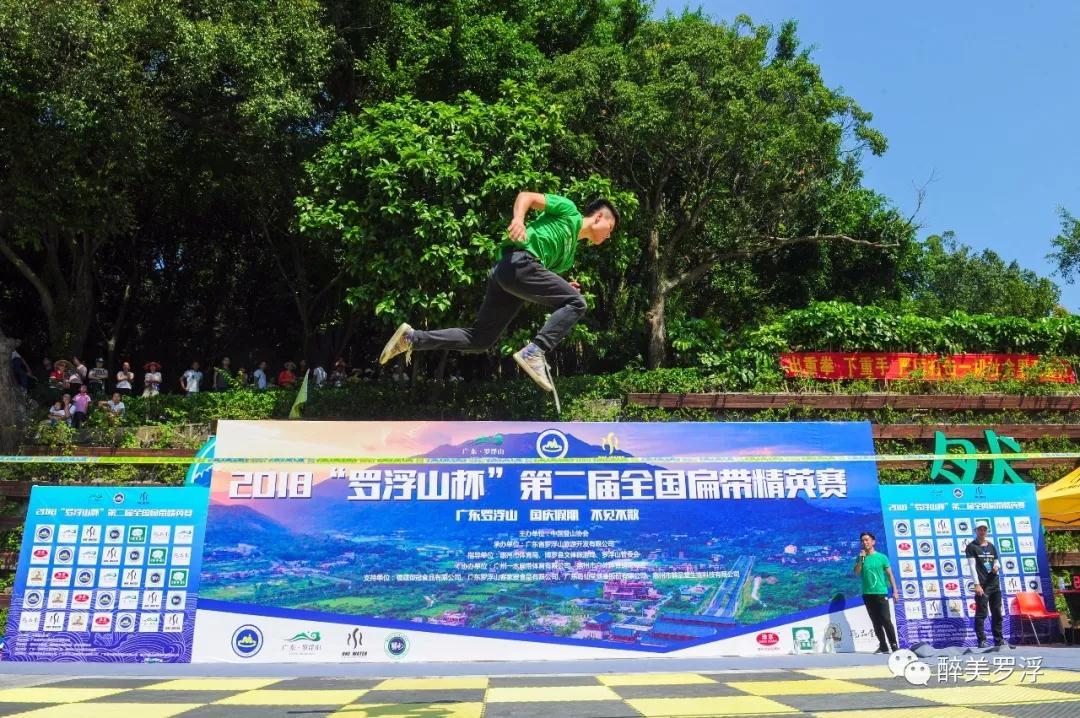 欢呼!国庆假期,罗浮山将举办第三届全国扁带精英赛!