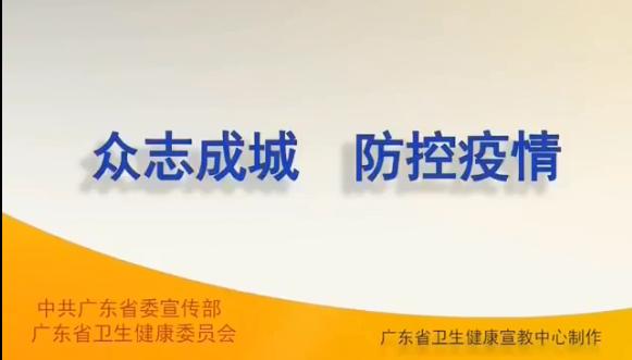 关于防控新型冠状病毒感染肺炎疫情的倡议书