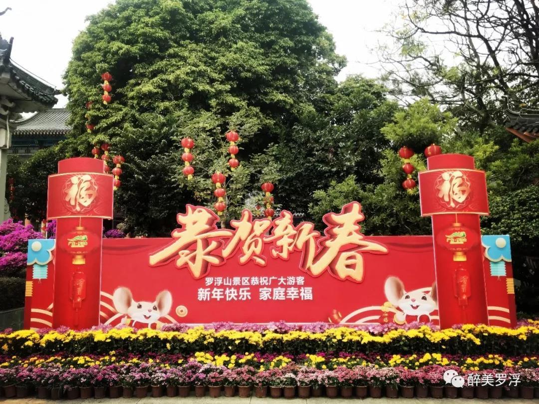 活动预告|罗浮山景区新春活动新鲜出炉!