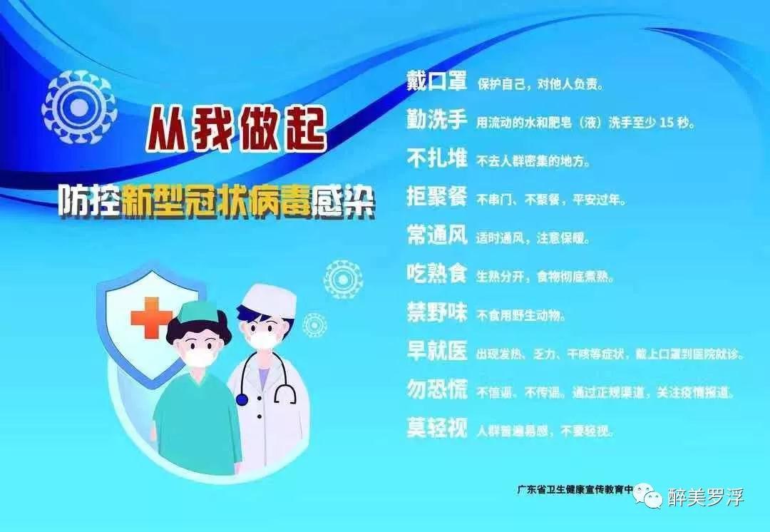 """罗浮山:防控疫情""""线上+线下""""齐发力 微信视频连线全天候帮助企业复工复产"""
