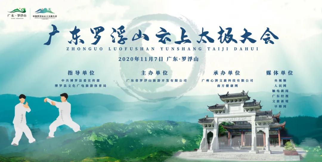 罗浮旅讯丨2020广东罗浮山云上太极盛会将于11月7日举办!