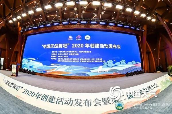 """喜讯丨罗浮山又入围""""中国天然氧吧""""打卡目的地名录"""