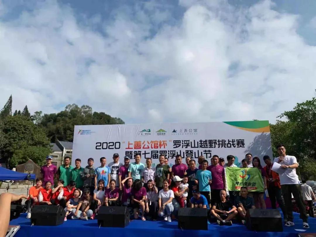 精彩回顾丨罗浮山第七届登山节完美落幕,期待明年再聚!