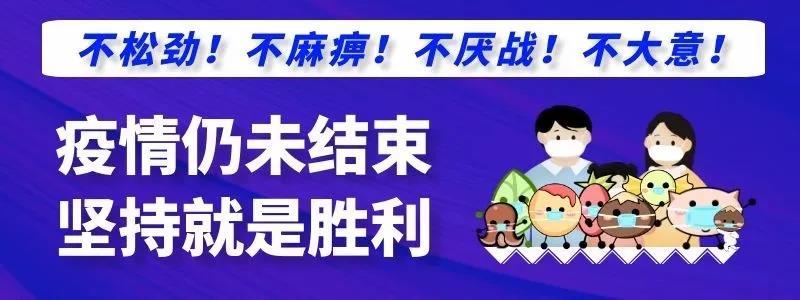 惠州施行最新疫情防控措施!